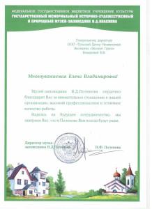 Отзыв директора музея-заповедника В.Д.Поленова